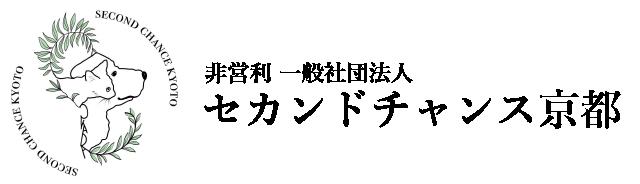 セカンドチャンス京都
